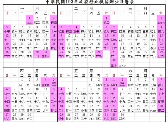 人事行政局2014行事曆下載