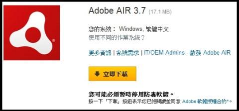 Adobe air 是什麼軟體