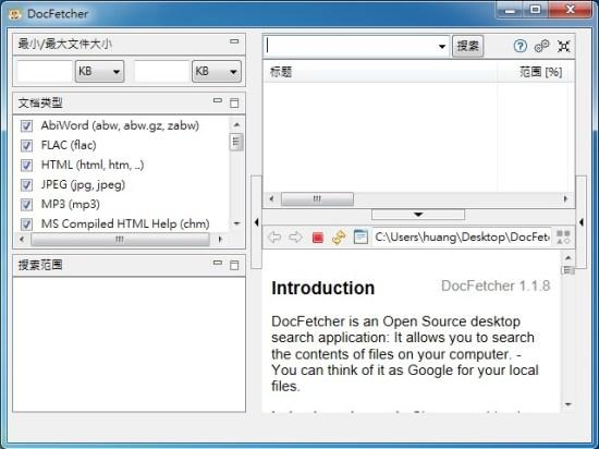 內文搜尋軟體 DocFetcher