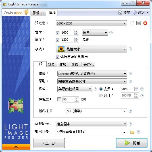 免費圖片編修軟體 Light Image Resizer
