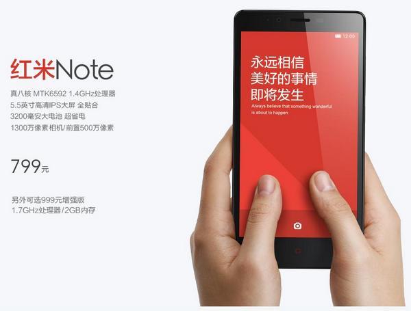 紅米Note手機 VS. 紅米手機