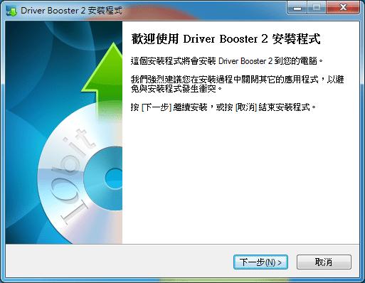 驅動程式更新檢查工具 IObit Driver Booster 01