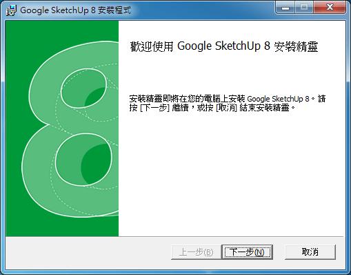 免費3D繪圖軟體 Google SketchUp01