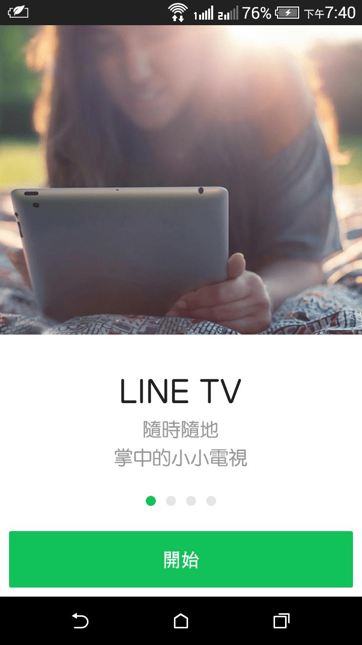 Line TV 電視劇線上看02