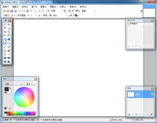 paint.net 繁體中文 去背工具
