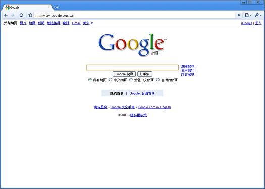 Google chrome 37 瀏覽器