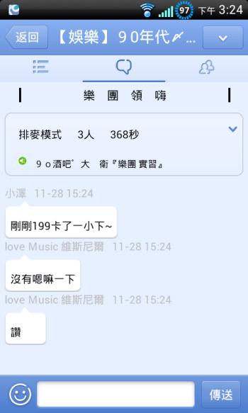 RC語音手機版