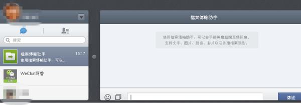 wechat 網頁版