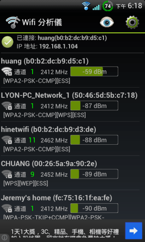 Android wifi 分析儀