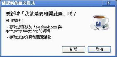 Facebook社團自動退出應用程式