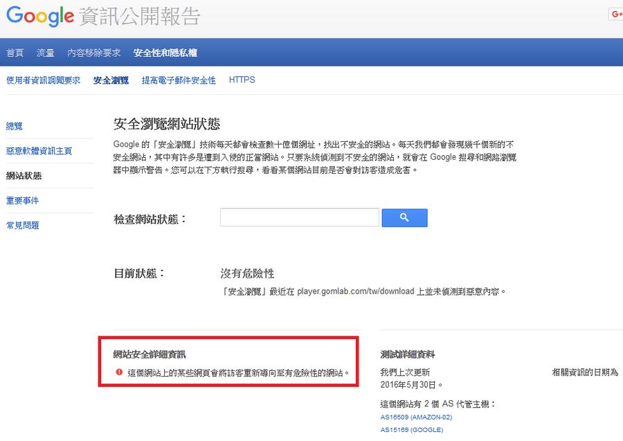 Google 網址安全性掃描02