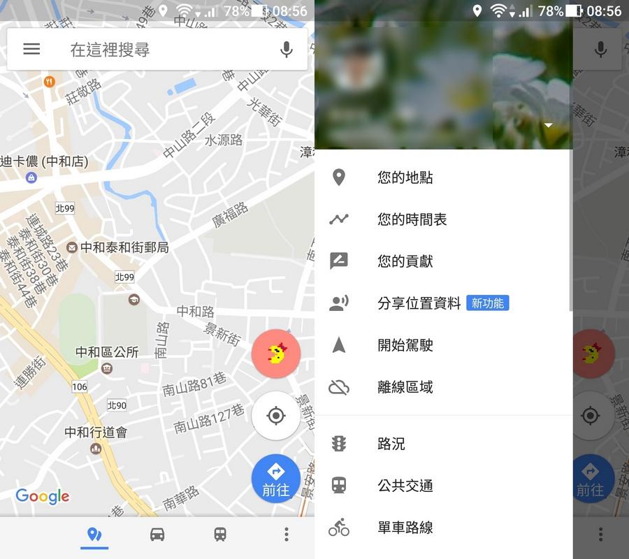 Google Map 分享自己的位置