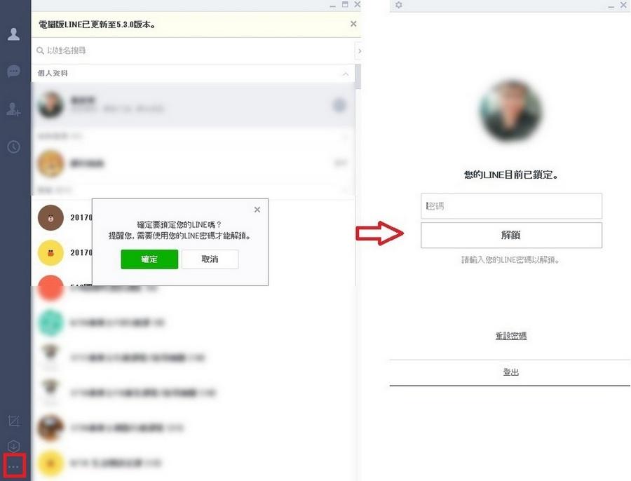Line電腦版推出5.3.0版 防止別人偷看