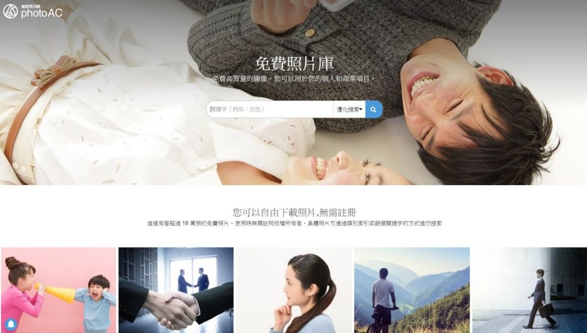 免費繁體中文圖庫 photoAC