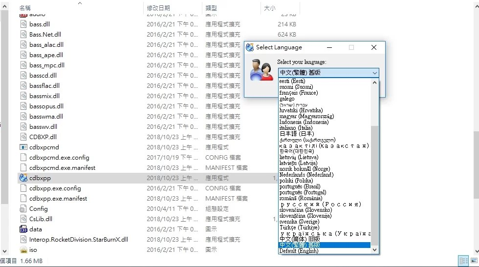 CDburnerxp 中文免安裝下載 免費好用的燒錄工具
