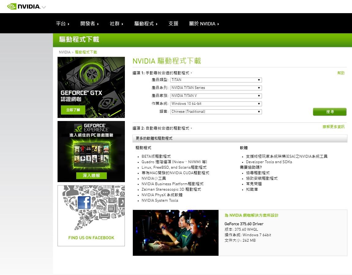 Nvidia 顯示卡驅動程式下載 找不到顯示驅動程式 試看看公版程式