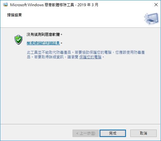 惡意軟體移除工具 微軟官方推出的好用木馬移除軟體