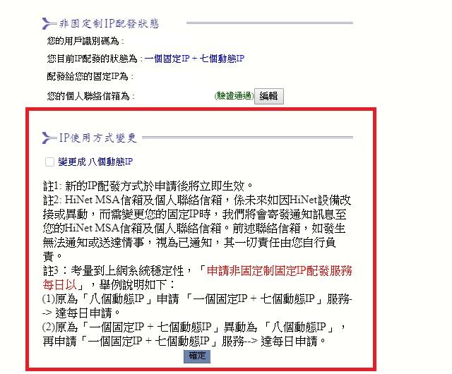 中華電信固定IP 申請 架設個人網路服務必備