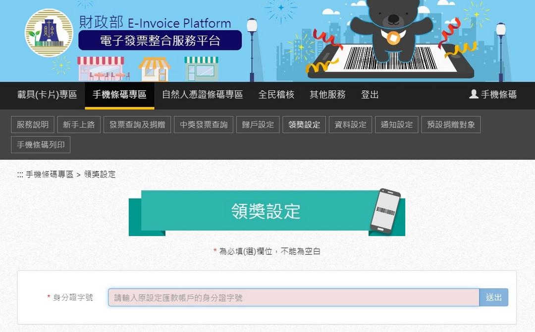 手機條碼申請教學 讓電子發票的載具可以歸戶在系統中