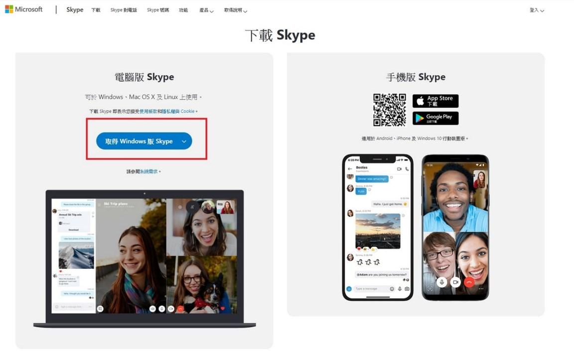 Skype中文版下載2020 打國外的電話的好選擇