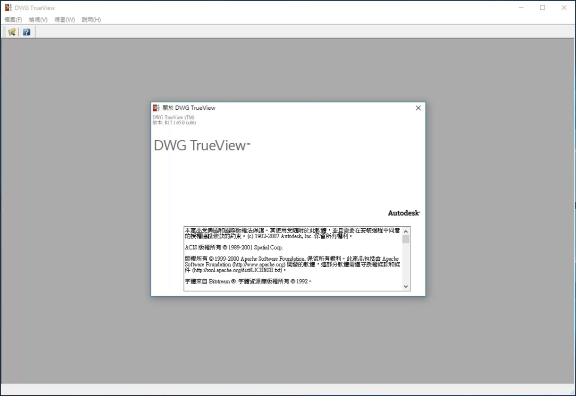 Autodesk Dwg Trueview 繁體中文版 查看CAD檔免費必備