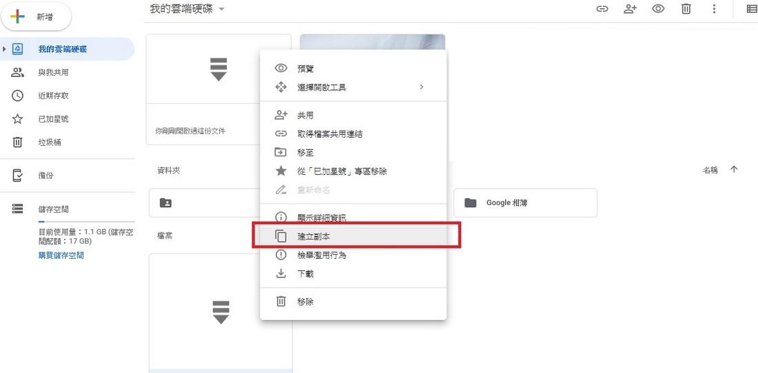 Google 雲端硬碟 遇到 您目前無法查看或下載這個檔案 怎麼辦?