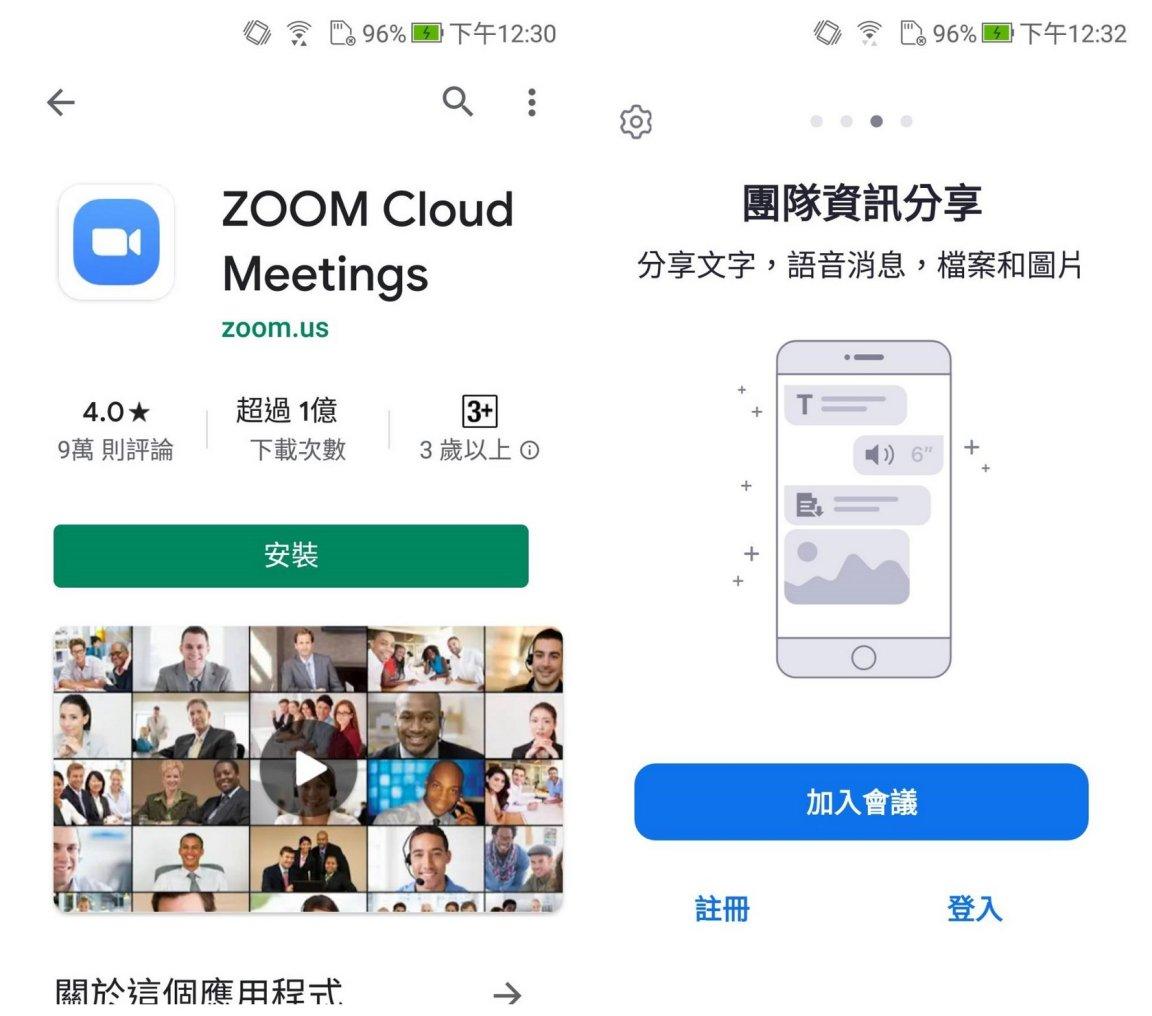 Zoom下載 雲端視訊會議軟體 手機電腦都能支援 含手機教學