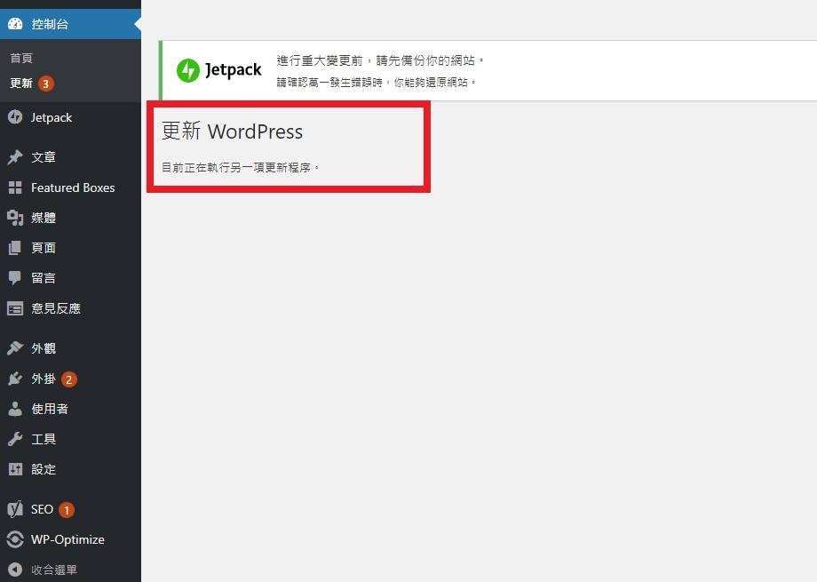 該怎麼處理 WordPress 「目前正在執行另一項更新程序」