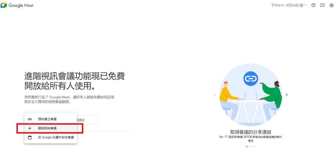 Google Meet 免費好用的會議軟體 可替代Zoom 分享畫面、虛化背景