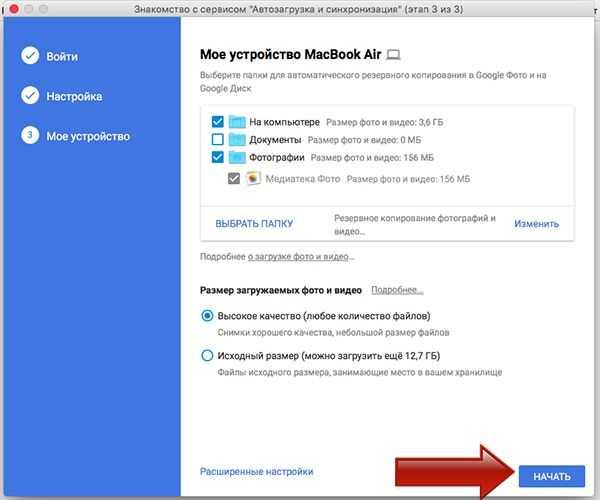 Как на гугл диск загрузить папку. Как сохранить файл ...