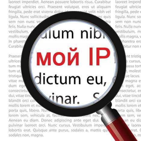 Как по ип адресу найти человека. Как найти человека по IP ...
