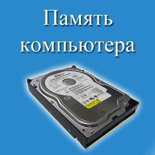 Локальный диск это. Как выглядит диск д в компьютере. Что ...