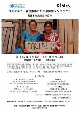 チラシ_世系に基づく差別撤廃のための国際シンポジウム_2018年4月12日