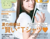 MORE 7月号 | 雑誌『MORE』試し読み