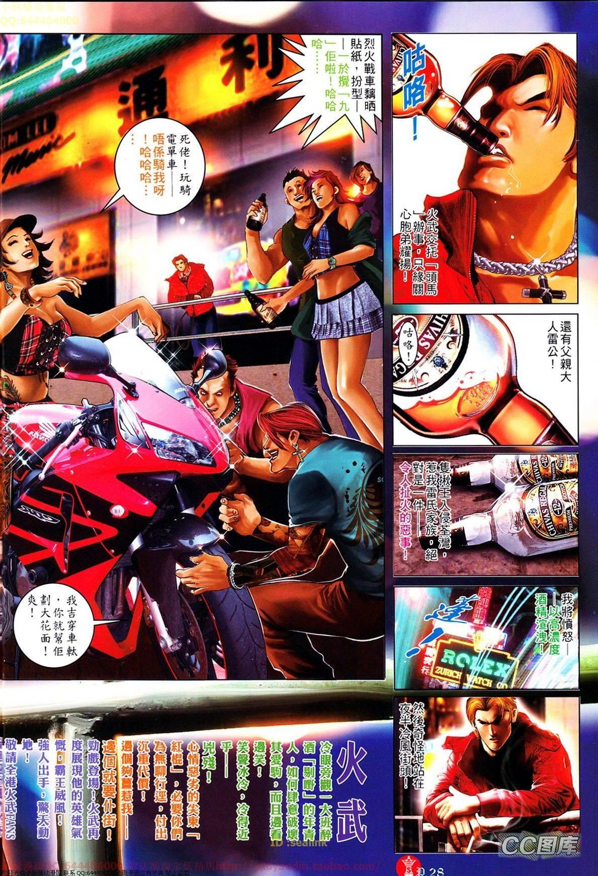 火武耀揚第637回(28P)(第27頁)劇情-奴奴漫畫