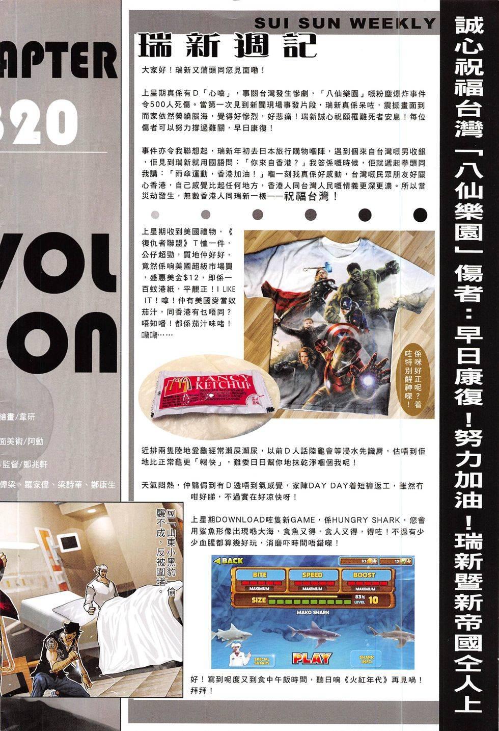 火武耀揚第820回(32P)(第1頁)劇情-奴奴漫畫