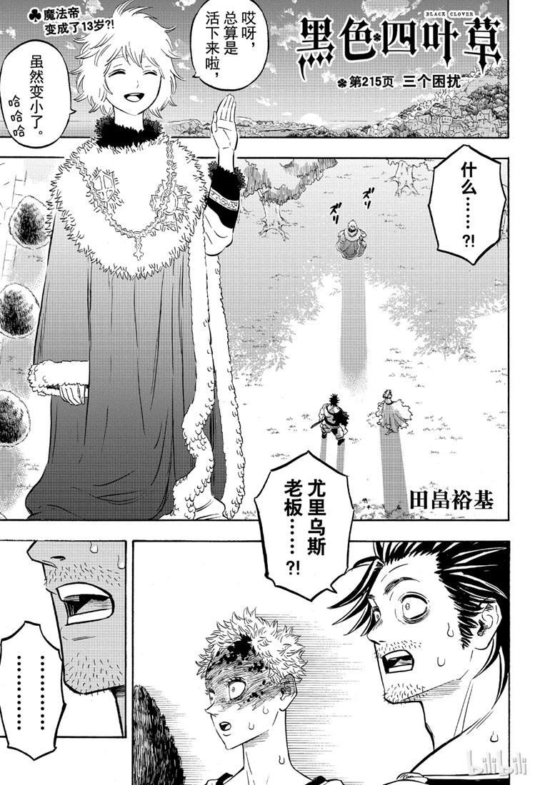 黑色五葉草漫畫第215話三個困擾 (12P)(第1頁)劇情-二次元動漫
