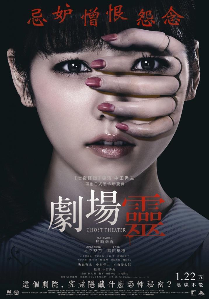 劇場靈 Ghost Theater 電影介紹 - 電影神搜