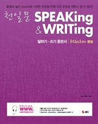 천일문 Speaking & Writing Master 완성