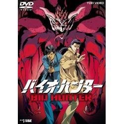 バイオ・ハンター 【DVD】