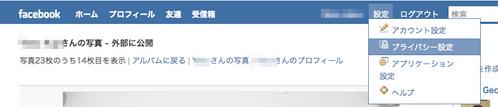 facebook 使い方  4