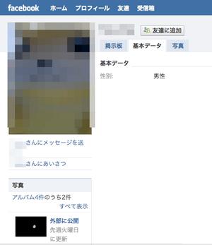 facebook 使い方11