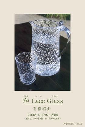 和 Lace Glass(wa レース グラス)