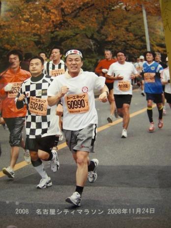 マラソン2008-2