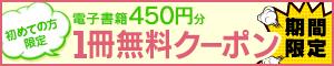 はじめての方限定無料クーポン!