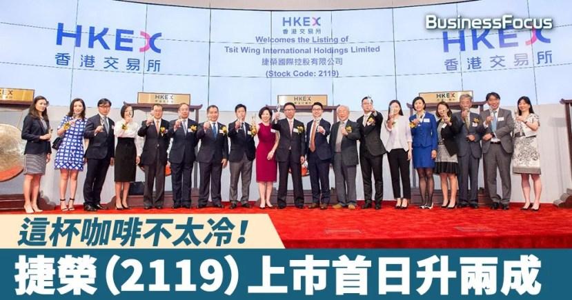 【咖啡新股】捷榮(2119)首日上市升兩成,最高,黃達培,是香港製造的品牌 老字號,澳門及中國領先的綜合b2b咖啡及紅茶餐飲策劃服務供應商,每手賺800元 | BusinessFocus