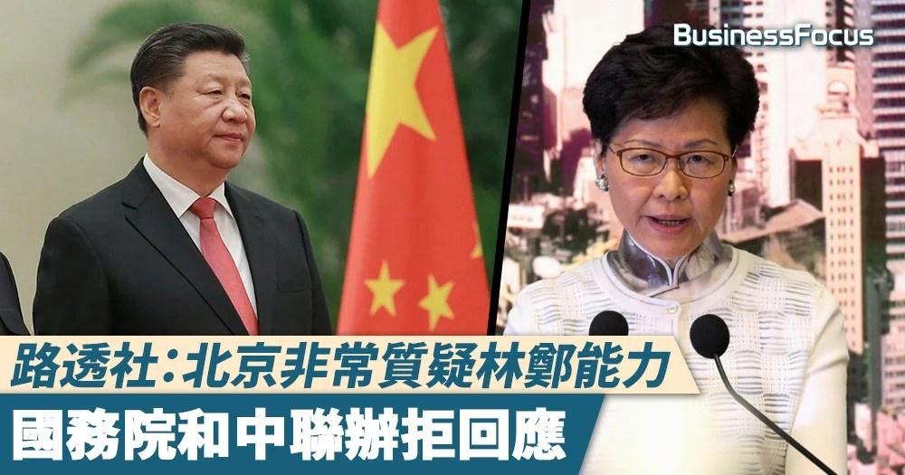 【管治威信】路透社:北京非常質疑林鄭能力,國務院和中聯辦拒回應   BusinessFocus