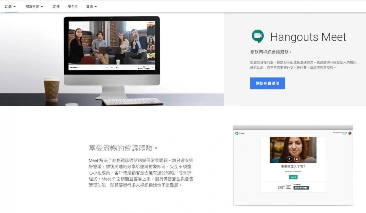 【在家工作】Home Office 3款好用視像會議App推介 支援百人會議 | BusinessFocus