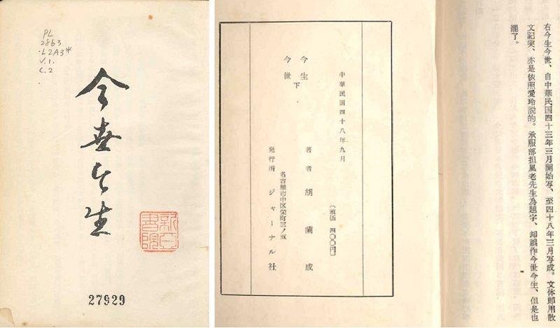 陳文華專文:野狐禪夢—記胡蘭成(下)-風傳媒