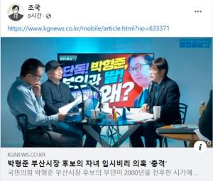 조민의 '이중성'… 조민, 입시 거부, 박형준의 딸 의혹을 SNS에 공유